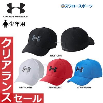 アンダーアーマー UA ウェアアクセサリー ヒートギア UA Boy's Blitzing 3.0 Cap 帽子 少年用 1305457
