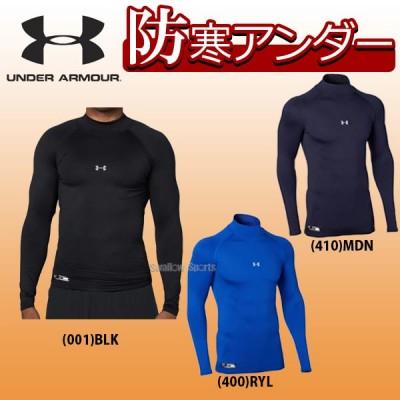 アンダーアーマー UA ウェア コールドギア 冬用 ベースボール 長袖 ベースレイヤー アンダーシャツ 1305612