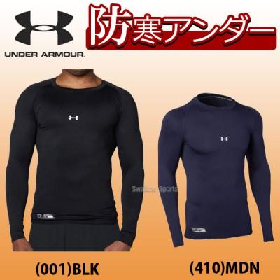 アンダーアーマー UA ウェア コールドギア 長袖 UA CG ARMOUR LS CREW アンダーシャツ 1305613