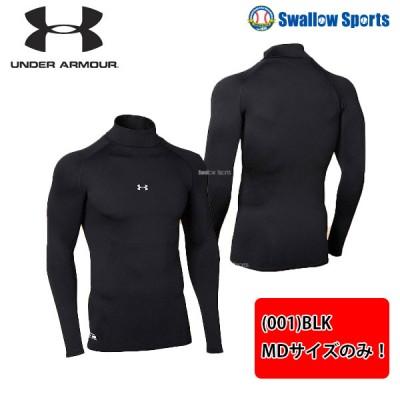 アンダーアーマー UA ウェア コールドギア 冬用 UA タートルネック アンダーシャツ 1305614