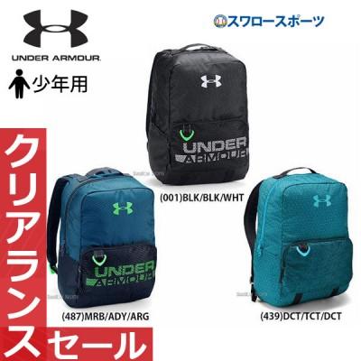 アンダーアーマー UA バッグ UA Boys Armour Select Backpack リュック 少年用 1308765