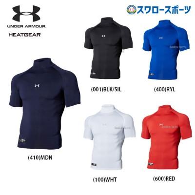アンダーアーマー UA ウェア ヒートギア コンプレッションSSモック ハイネック アンダーシャツ 半袖 1313256