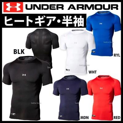 アンダーアーマー UA ウェア ヒートギア コンプレッションSSクルー ローネック アンダーシャツ 半袖 1313259