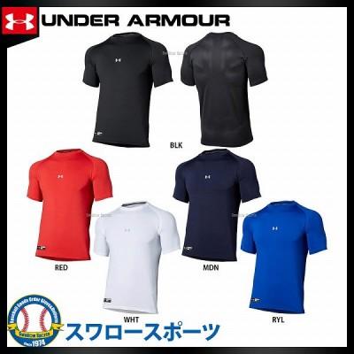 アンダーアーマー UA ウェア ヒートギア フィッティド 丸首 ローネック アンダーシャツ 半袖 1313261