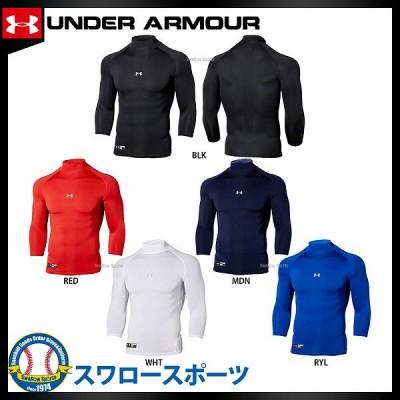 アンダーアーマー UA ウェア ヒートギア アンダーシャツ 七分袖 1313263