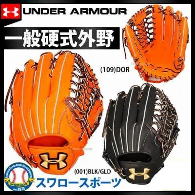 【即日出荷】 送料無料 アンダーアーマー UA 硬式 グローブ グラブ 外野手用 右投用 1313779