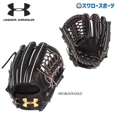 【即日出荷】 送料無料 アンダーアーマー UA 硬式グローブ グラブ  内野手用 右投用 1313781