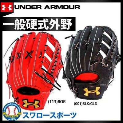 アンダーアーマー UA 硬式 グローブ グラブ 外野手用 右投用 1313790