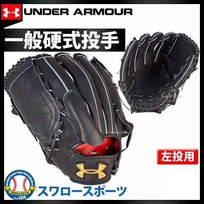 【即日出荷】 アンダーアーマー UA 硬式 グローブ グラブ 投手用 左投用 1313793