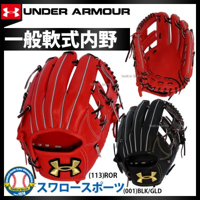 【即日出荷】 アンダーアーマー UA 軟式 グローブ グラブ 内野手用 右投用 1313799