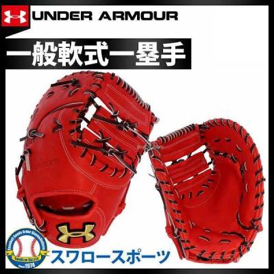 【即日出荷】   アンダーアーマー UA 軟式 ファーストミット 一塁手用 右投用 1313803