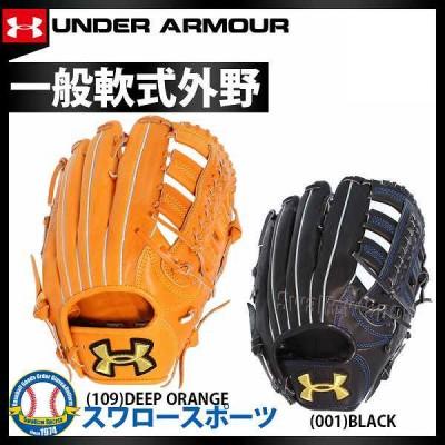 アンダーアーマー UA 軟式 グローブ グラブ 外野手用 右投用 1313805