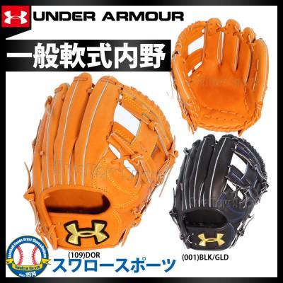 アンダーアーマー UA 軟式 グローブ グラブ 内野手用 右投用 1313807