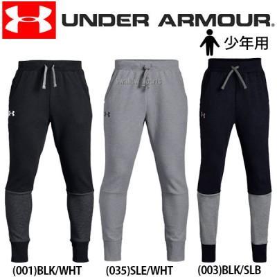 アンダーアーマー UA ウェア コールドギア UA Double Knit Tapered Pant パンツ 少年用 1318238