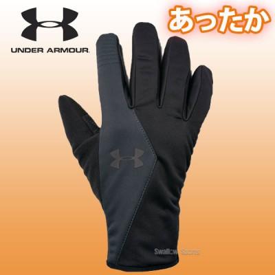 【即日出荷】 アンダーアーマー UA 手袋 コールドギア ソフトシェルグローブ 2.0 防寒用 1318545