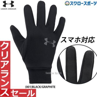 【即日出荷】 アンダーアーマー UA 手袋 コールドギア アーマーライナー2.0 トレーニンググローブ 防寒用 1318546