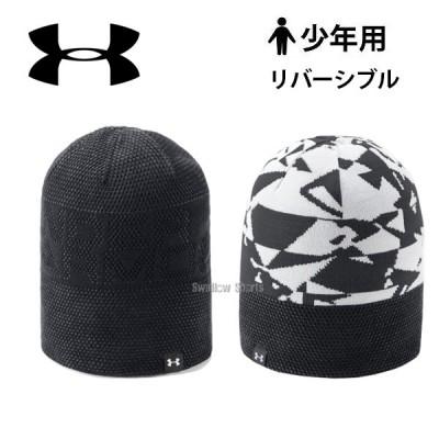 アンダーアーマー UA ウェアアクセサリー コールドギア リバーシブルビーニーアップデート ニット帽 少年用 1318593
