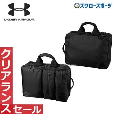 【即日出荷】 アンダーアーマー UA バッグ オールシーズンギア UA 3 WAY BACKPACK リュック 1319713