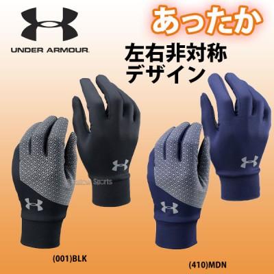 【即日出荷】 アンダーアーマー UA 手袋 コールドギア ベースボール グローブ 防寒用 スマホ対応 1319750