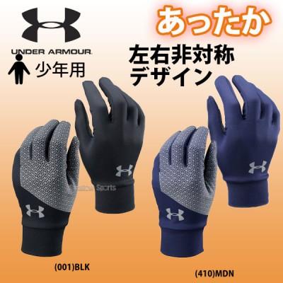 【即日出荷】 アンダーアーマー UA 手袋 コールドギア ベースボールコールドギアグローブ 防寒用 少年用 1319783