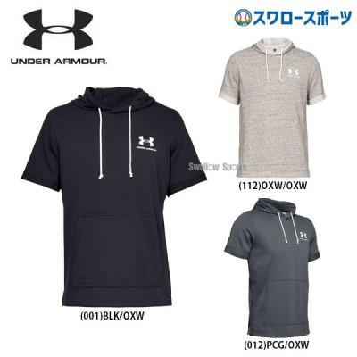 アンダーアーマー UA ウェア スポーツスタイル テリー SS フーディー パーカー 1329290