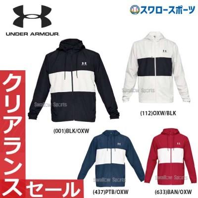 セール アンダーアーマー パーカー UA ウェア スポーツスタイル ウィンド ジャケット 1329297