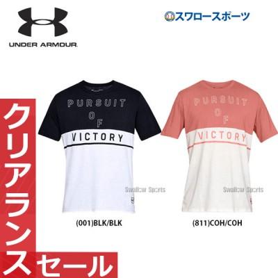 アンダーアーマー UA ウェア ショートスリーブ Pursuit Of Victory Tシャツ 半袖 1329621
