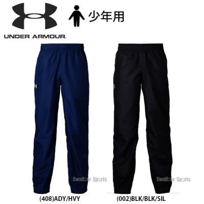 アンダーアーマー UA ウェア ウーブン メッシュ パンツ 少年用 1330925