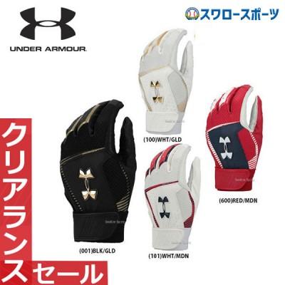 【即日出荷】 アンダーアーマー UA バッティンググローブ 手袋 9 ストロング バッティング グローブ 打撃用 両手用 1331517