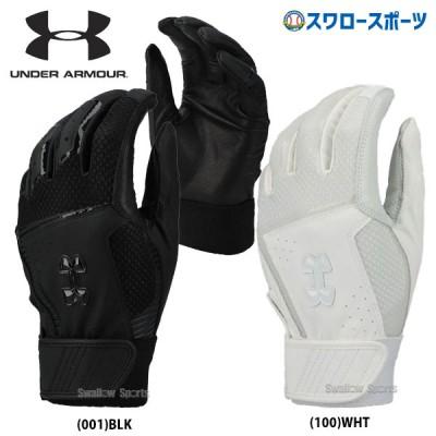 アンダーアーマー UA バッティンググローブ 手袋 9 ストロング ステルス バッティング グローブ 打撃用 両手用 1331518