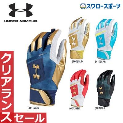 アンダーアーマー UA バッティンググローブ 手袋 UA アンデニアブル バッティング グローブ 打撃用 両手用 1331519