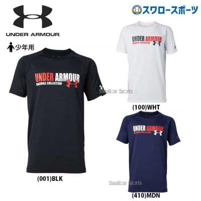 アンダーアーマー UA ウェア テック テキスト ユース Tシャツ 少年用 1331540