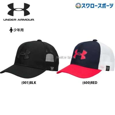【即日出荷】 アンダーアーマー UA ウェアアクセサリー ジュニア キャップ 帽子 少年用 1331550