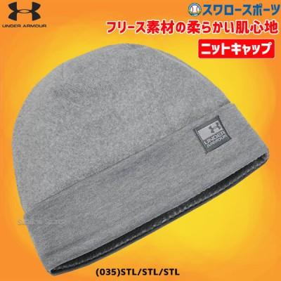 セール アンダーアーマー UA ウェアアクセサリー コールドギア UA メンズ CGI フリース ビーニー ニット帽 1343151