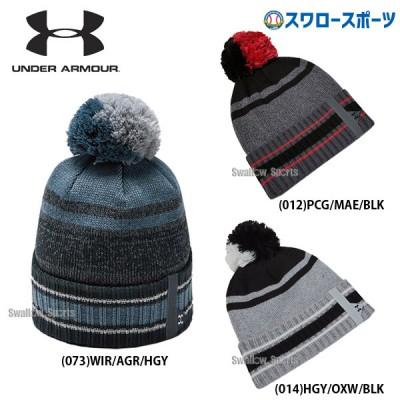 アンダーアーマー UA ウェアアクセサリー コールドギア UA メンズ ポム ビーニー ニット帽 1343167