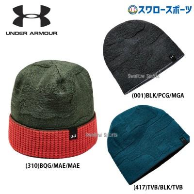 セール アンダーアーマー UA ウェアアクセサリー コールドギア UA メンズ リバーシブル ビーニー ニット帽 1343169