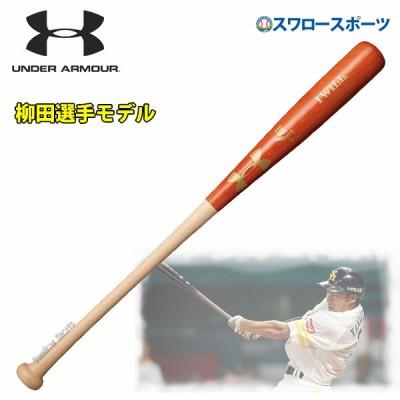 【即日出荷】 送料無料 アンダーアーマー UA ベースボール 硬式 木製 バット トップバランス メイプル 85cm 1344514