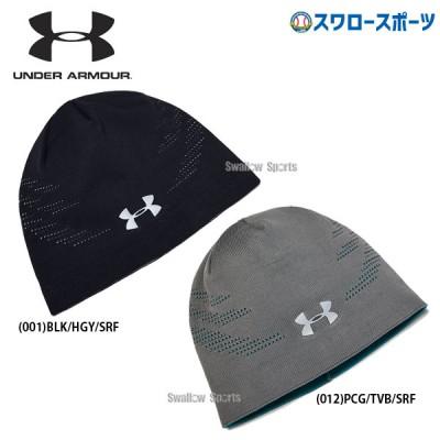 セール アンダーアーマー UA ウェアアクセサリー コールドギア UA メンズ ニット ベンチレーテッド ビーニー ニット帽 1345186