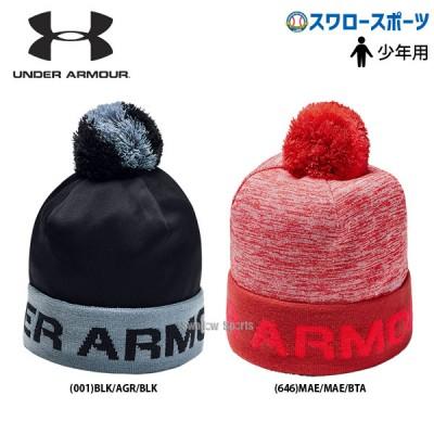 セール アンダーアーマー UA ウェア コールドギア UA ボーイズ ポム ビーニー ニット帽 少年用 1345388