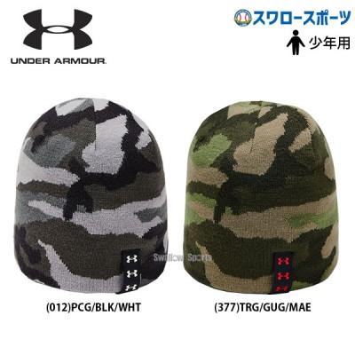 アンダーアーマー UA ウェア コールドギア UA ボーイズ ビルボード リバーシブル ビーニー ニット帽 少年用 1345389