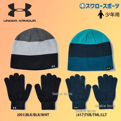 アンダーアーマー UA ウェア コールドギア UA ボーイズ ビーニー グローブ セット ニット帽 手袋 少年用 1345414