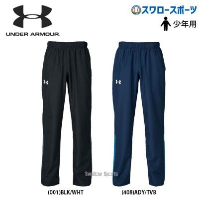 アンダーアーマー UA ウェア オールシーズンギア UA ウーブン メッシュ ライナー パンツ 少年用 1346690