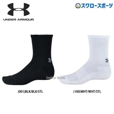 アンダーアーマー UA ウェアアクセサリー ヒートギア ベースボール ソックス 3足組 1346768