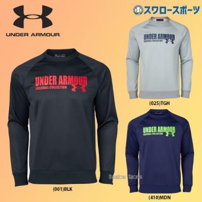 【即日出荷】 アンダーアーマー UA ウェア Tシャツ コールドギア メンズ  トレーナー ロングスリーブ 長袖 1346871