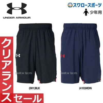 【即日出荷】 アンダーアーマー UA ウェア  ヒートギア ハーフパンツ UA Baseball Training Shorts Y 少年用 134690