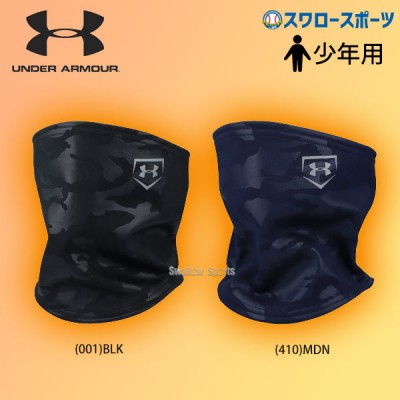 【即日出荷】 アンダーアーマー UA アクセサリー コールドギア UA ユース ベースボール ネックウォーマー 少年用 1346907
