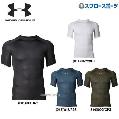 アンダーアーマー UA ウェア アンダーシャツ 半袖 丸首 ローネック ヒートギア アーマー 2.0 SS Printed 1350883