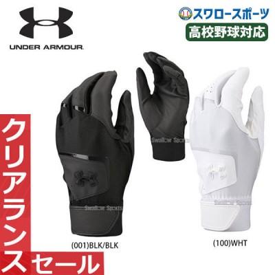 アンダーアーマー UA 野球 手袋 UA クリーン アップ 8 ステルス バッティング グローブ 両手用 高校野球対応 1354255