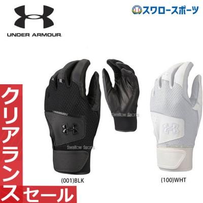 アンダーアーマー UA 野球 手袋 UA ヤード ステルス バッティング グローブ 両手用 高校野球対応 1354258