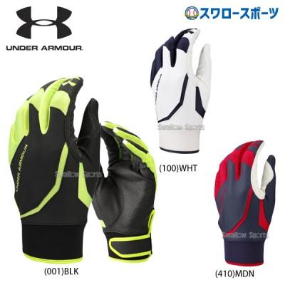 アンダーアーマー UA 野球 手袋 UA ベースボール アンダー グローブ L 守備用 片手用 1354260